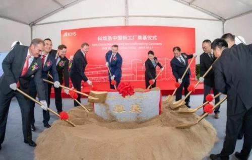 德国灌装和包装系统供应商KHS投资1100万美元在中国建厂